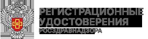 Регистрационные удостоверения Росздравнадзора